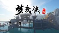 CH明明我的世界《梦武侠》电视剧第一集: 赤月一出, 谁与争锋! !
