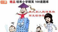 培养小学精英 100道题库 培优课堂02 知识易解