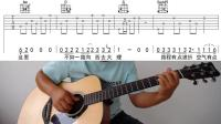 电影《心花路放》插曲《去大理》吉他弹唱教学2