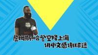MVP来了! 詹姆斯·哈登空降上海, 与球迷共度狂欢之夜!