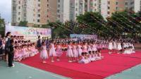 沙田镇第一幼儿园2018年毕业典礼影片(完整版)