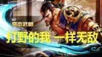 百微游戏攻略 王者荣耀 宫本武藏打野一样无敌