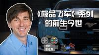 《极品飞车》24年手指间的速度与激情!-游戏回忆录
