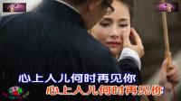 KTV中四版《相思曲》-云菲菲