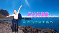 江西小金鱼美舞队《天边的情歌》视频制作: 映山红叶
