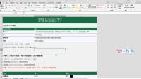 小徐教程【VBA入门】第37期 单元格的格式(2)