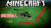 《暗夜小志》的【Minecraft我的世界:疯狂冒险人】EP1跨山跨洋!新大陆!
