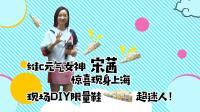 维C元气女神宋茜惊喜现身上海, 现场DIY限量鞋超迷人!