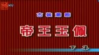 潮剧: 帝王玉佩 (下集)- 揭阳市潮剧二团