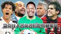 盘点以人名命名的世界杯魔咒TOP5:毒奶贝利最致命!
