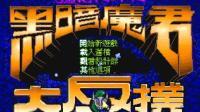 魔法门5: 黑暗魔君大反扑 中文版实况 第1期 席恩星球的暗面