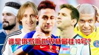 谁是俄罗斯世界杯最佳10号球员?他们都是球队灵魂!