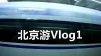 北京游Vlog1 回北京啦 南锣鼓巷国家首都博物馆游