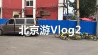 北京游Vlog2 798艺术区游 街拍圣地
