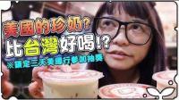 旅行趣  洛杉矶#1 美国的珍奶比台湾好喝! OUTLET真的好逛吗《江小M》