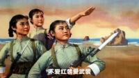 毛主席诗词歌曲《七绝 为女民兵题照》