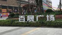 百晟广场剪影