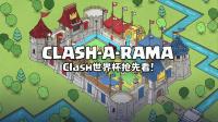 【Clash-A-Rama】Clash世界杯抢先看!