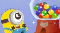 《小黄人与萌友》第1集: 泡泡糖