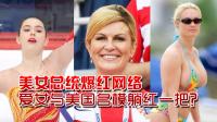 克罗地亚美女总统走红网络, 女儿更是花滑公主!