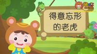 熊孩子经典故事之寓言故事: 得意忘形的虎