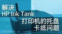 解决HP Ink Tank打印机的托盘卡纸问题