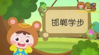 熊孩子经典故事之寓言故事: 邯郸学步