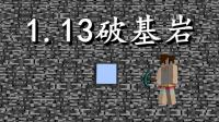 我的世界《明月庄主红石日记》1.13生存破基岩方法介绍!