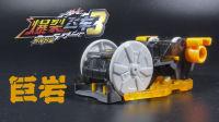 (倒Z)玩具箱 爆裂飞车3兽神合体 巨岩