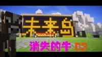 我的世界未来岛短片【消失的牛03】