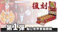 SnackWorld 点心世界 宝箱第1弹复刻版 整盒10个 开箱 炎水幻