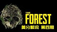 【美分】森林第四期: 地下暗藏武士刀