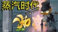 【芦苇】蒸汽时代试玩-植物大战僵尸2中文版原创新世界