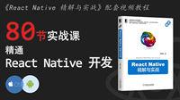80 节实战课精通 React Native 开发 #002 - React Native 介绍