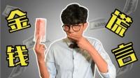 心理大测试: 金钱与谎言! 到底如何看出人是否说谎?