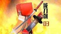 甜萝酱我的世界 Minecraft《女侠修行记-直播回顾》拔刀剑多模组生存#3 妖刀出世