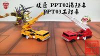 模匠 PPT02消防车 PPT03工程车(玩模汇分享时间203)