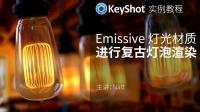KeyShot7 产品渲染实例教程: Emissive灯光材质, 进行复古灯泡渲染教程 by Natt