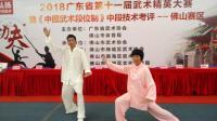 32式太极剑(参赛2018广东省第十一届武术精英大赛)