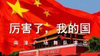 庆祝改革开放40周年暨全民健身日大型广场舞 厉害了我的国 南漳喜洋洋婚庆传媒
