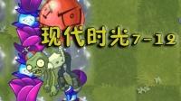 【芦苇】植物大战僵尸2国际版现代时光7-12