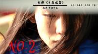 序列剧《失恋报复》第二集: 女人的报复