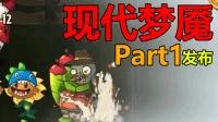【芦苇】植物大战僵尸2国际版现代梦魇Part1发布!