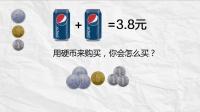 【男猪脚徐杨风采】第8回 教小朋友认识人民币