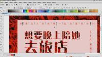 CorelDraw平面设计CDR情人节单页设计