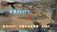 CF 土豪专属AK47 加装超级榴弹炮 设计狮: 下次送你个战斗机