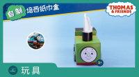 托马斯玩具 培西纸巾盒