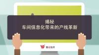 敏华科技_揭秘智能工厂产线变革