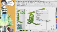 CorelDraw平面设计CDR创意活动吊旗设计