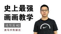 【速写综合篇】02集 速写手势画法(蔡海晨美术教育)